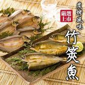 【海肉管家-全省免運】台灣竹筴魚一夜干X5片(每片約140g±10%)