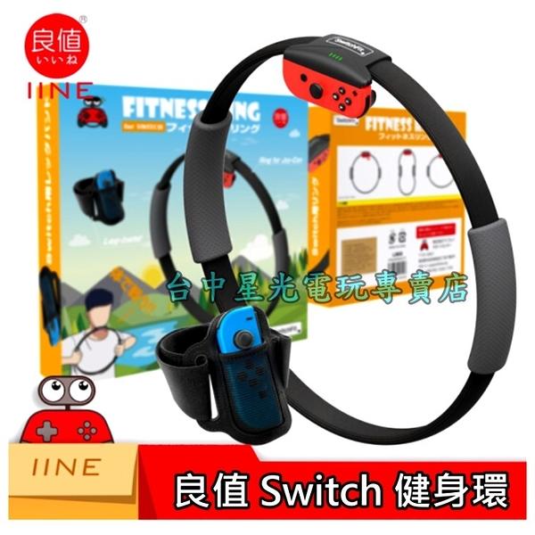 【全新現貨】 NS Switch 良值 健身環大冒險 健身環+固定帶 健身冒險 L303【不含遊戲】台中星光電玩
