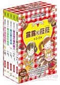 露露和菈菈1 5套書(2013新版)