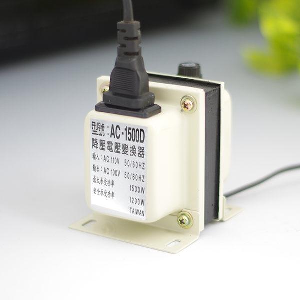 日本電器家電專用 110V轉100V 變壓器 降壓器1500W專用 生活家電 《生活美學》
