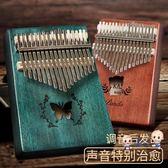 拇指琴 琴拇指琴17音卡靈巴琴初學者入門樂器卡琳巴kalimba手指琴 2色