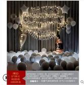 生日快樂party成人浪漫情侶派對布置套餐鋁膜氣球字母裝飾用品 城市科技DF