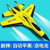 遙控飛機 蘇35戰斗機遙控飛機滑翔機小型無人機學生航模兒童玩具固定翼行器【快速出貨】