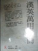 【書寶二手書T2/語言學習_NRJ】漢英萬用手冊_胡子丹