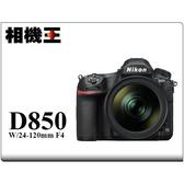 ★相機王★Nikon D850 Kit組〔含24-120mm F4〕公司貨 登錄送原電+禮卷 2/29止