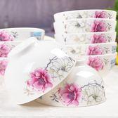 618好康鉅惠 飯碗陶瓷碗吃飯碗家用秞上彩碗套裝組合10個