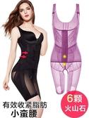 產後夏季塑身女塑形內衣連體收腹束腰燃脂美體瘦身超薄款夏天神器