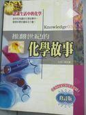 【書寶二手書T1/科學_HOF】推翻世紀的化學故事-修訂版_劉宗寅