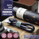 星空夜 文青 布織感 快充線 充電傳輸線【D-OT-082】華麗冒險 iPhone 7 安卓充電線