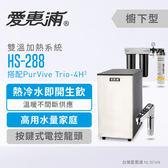 愛惠浦EVERPURE HS288 智能雙溫櫥下型加熱器 + PurVive-Trio 4H2 + RES-800 + UF-01淨水器3管 ~ 含標準安裝