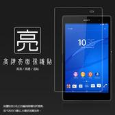 ◇亮面螢幕保護貼 SONY Xperia Z3 Tablet Compact LTE 8吋 平板保護貼  軟性 亮貼 亮面貼 保護膜