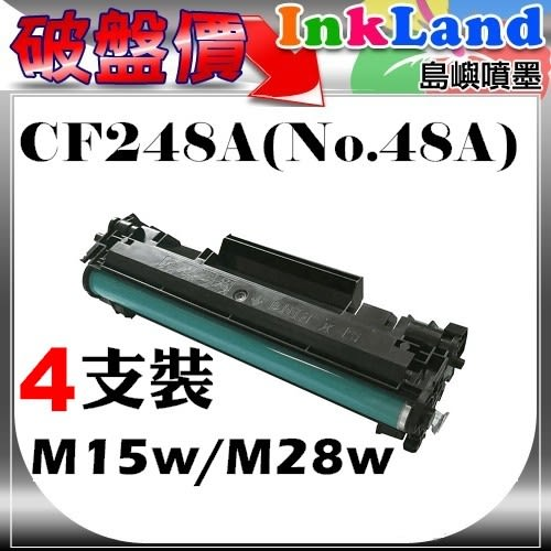 HP CF248A(NO.48A) 相容全新碳粉匣 一組四支【適用】M15W/M28W 【新版晶片/解決軟體升級無法感應問題】
