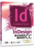 InDesign CC數位排版與編排設計(含ACA InDesign CC國際認