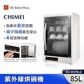 CHIMEI 奇美 85L 四層紫外線 烘碗機 KD-85FBL0 可調式層架 魔術大空間