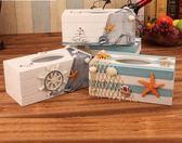 全館免運地中海創意抽紙盒復古面紙盒家用餐巾紙抽盒【新店開業,限時85折】