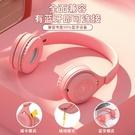 新品馬卡龍無線藍牙耳機頭戴式耳機重低音立體聲耳麥安卓蘋果通用 快速出貨 快速出貨