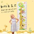 【身高尺貼】卡通動物造型身高牆貼 幼兒園測量身高貼 視力表壁貼 壁紙