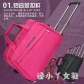 拉桿行李包 旅行包女手提行李包男大容量旅游包袋登機箱包折疊韓版新款 df5572【潘小丫女鞋】