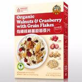 【米森Vilson】有機核桃蔓越莓麥片  450g    6盒