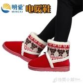 明愛Usb暖腳寶電熱鞋電暖鞋女暖腳鞋電熱暖腳寶充電可行走可調溫ATF 格蘭小鋪