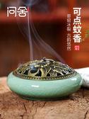 爐陶瓷室內盤托檀香家用日式盒支架青瓷特大號盤香爐 瑪麗蘇