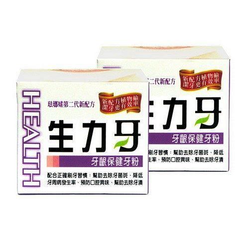 生力牙牙齦保健牙粉-52g*2盒【富山】