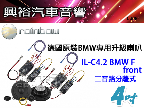 【rainbow】IL-C4.2 BMW F/front 4吋二音路喇叭