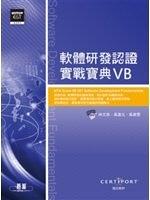二手書博民逛書店《MTA Exam 98-361軟體研發認證實戰寶典(VB)》