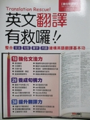 【書寶二手書T8/語言學習_ZKH】英文翻譯有救囉!!_希伯崙編輯部_無附光碟