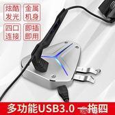 一拖四多介面HUB滑鼠集線器USB分線器3.0電腦擴展高速 港仔會社