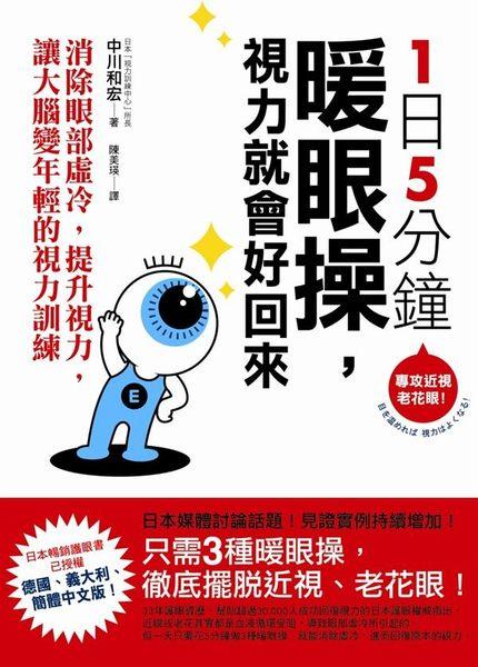 (二手書)1日5分鐘暖眼操,視力就會好回來:消除眼部虛冷,提升視力,讓大腦變年輕..