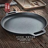 加厚雙耳鑄鐵無涂層鏊子煎餅手抓餅平底鍋