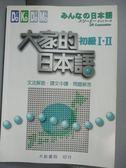 【書寶二手書T6/語言學習_XBJ】大家的日本語:初級I.II_文法解說.課文中譯.問題解答_大新編輯部