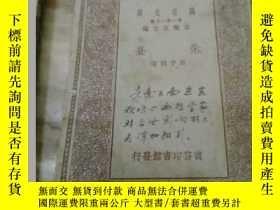 二手書博民逛書店罕見萬有文庫朱熹Y306980 周予同 商務印書館 出版1947
