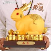 開運擺件 兔子 擺件創意可愛玉兔招財風水開運生肖兔工藝品家居客廳裝飾品「繽紛創意家居」