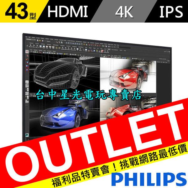 福利品【PS4 PRO 繪圖 電競 4K】PHILIPS 飛利浦 43吋 高階電腦液晶顯示器 螢幕【台中星光電玩】