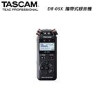 【EC數位】TASCAM 達斯冠 DR-05X 攜帶式錄音機 立體聲 錄音筆 支援十種語言 電容式麥克風 公司貨