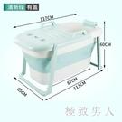折疊泡澡桶大人浴缸家用浴盆成人浴桶洗澡桶全身塑料洗澡盆加厚 LJ7364【極致男人】