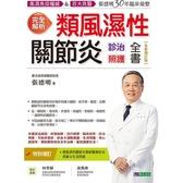 完全解析類風濕性關節炎診治照護全書【全新增訂版】
