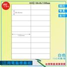 【我最便宜】必購網 BG29105 三用電腦標籤紙-白色(20格 2x10) 100大張/包 影印 列印 噴墨