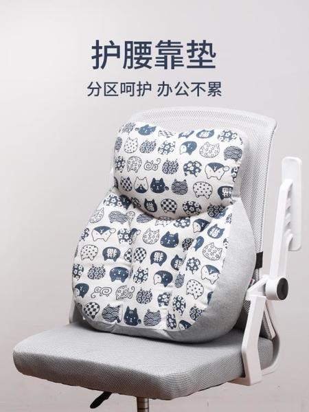 辦公室座椅護腰靠墊四季款輪椅靠背墊上班族椅子靠腰墊夏季小靠枕