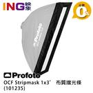 【6期0利率】Profoto OCF Stripmask 1x3' 布質擋光條 101235 公司貨