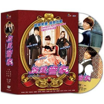 【降價促銷】旋風管家-DVD (全13集/7片裝) 胡宇崴/朴信惠/李毓芬
