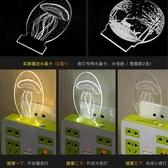 LED節能插座帶開關小夜燈壁燈臥室床頭台燈嬰兒喂奶插電usb轉換器 8號店WJ