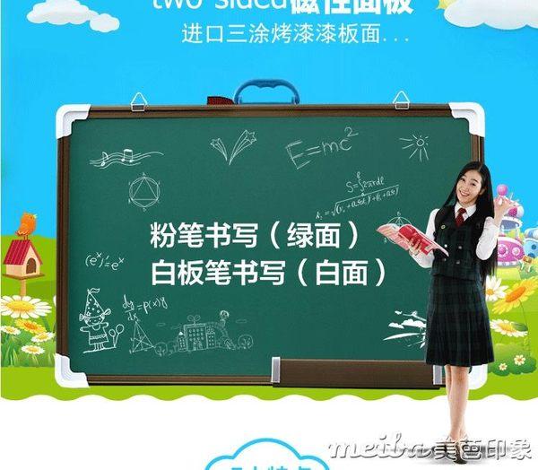 小黑板60*90磁性雙面教學家用掛式綠板白板兒童粉筆畫板辦公留言igo 美芭