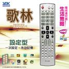 【歌林 KOLIN】 RC-26A 液晶電視遙控器 歌林液晶電視適用 附聯網功能
