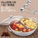 鴛鴦鍋 電磁爐專用鍋 家用不銹鋼火鍋 湯鍋爐