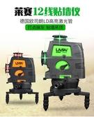 萊賽12線激光水平儀綠光高精度自動打線LD藍光紅外投線抹灰貼牆儀 NMS小明同學