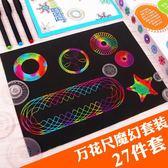 密碼本 萬花尺魔幻套裝小學生多功能鏤空尺子畫花曲線齒輪尺套裝手抄報模板工具