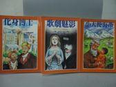 【書寶二手書T4/兒童文學_MCA】化身博士_歌劇魅影_小天使海蒂_共3本合售